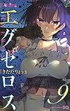 ド級編隊エグゼロス 9 (ジャンプコミックス)