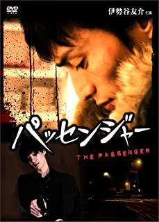 THE PASSENGER [DVD]