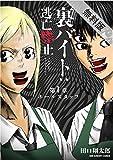 裏バイト:逃亡禁止【単話】(1)【期間限定 無料お試し版】 (裏少年サンデーコミックス)