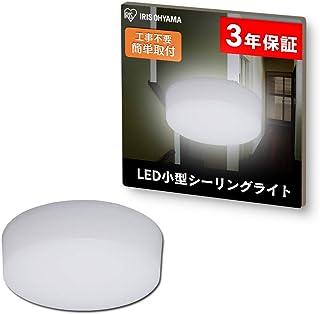 アイリスオーヤマ シーリングライト 小型 SCL5N-HL 昼白色(洗面所やクローゼットに) 550lm