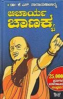 Aachaarya Chaanakya