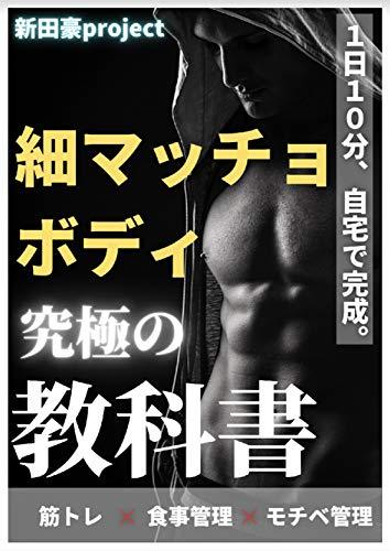細マッチョボディ『究極の教科書』
