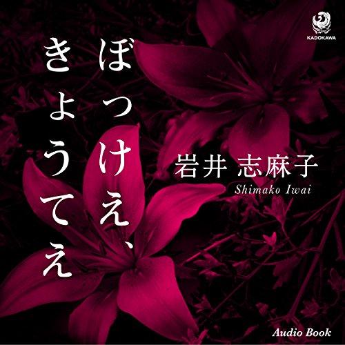 ぼっけえ、きょうてえ | 岩井 志麻子