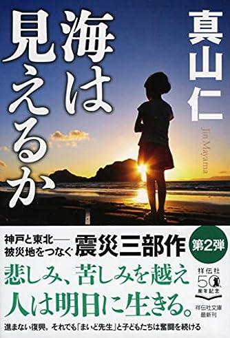 海は見えるか<震災三部作 第2弾> (祥伝社文庫)