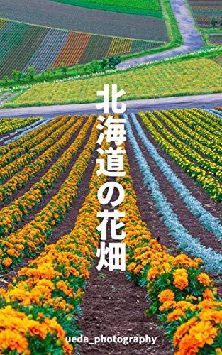 hokkaidounohanabatake (Japanese Edition)