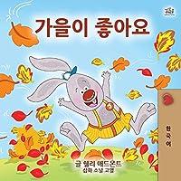 I Love Autumn (Korean Children's Book) (English Korean Bilingual Collection)