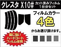 TOYOTA トヨタ クレスタ 車種別 カット済み カーフィルム X10# / ウルトラブラック
