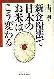 新食糧法で日本のお米はこう変わる