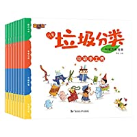 3-6岁儿童-垃圾分类科普百科绘本(共8册)