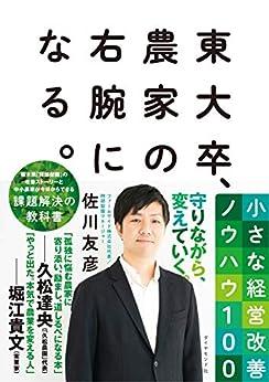 [佐川 友彦]の東大卒、農家の右腕になる。――小さな経営改善ノウハウ100