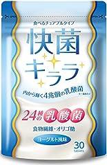 【本日限り】快菌キララ乳酸菌タブレットやバイタルエナジーなどがお買い得