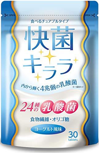 快菌キララ乳酸菌ビフィズス菌タブレット4兆個24種の乳酸菌イヌリンオリゴ糖サプリメント30日分