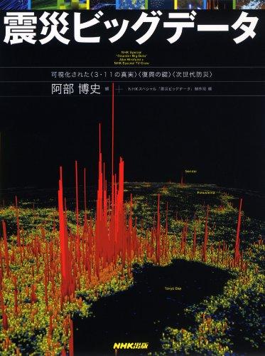 震災ビッグデータ 〈3・11の真実〉〈復興の鍵〉〈次世代防災〉