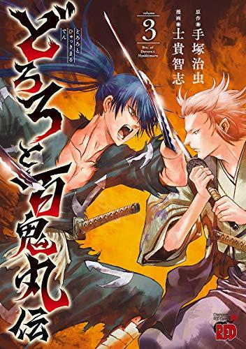 どろろと百鬼丸伝 3 (チャンピオンREDコミックス)の詳細を見る