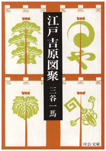 江戸吉原図聚 (中公文庫)