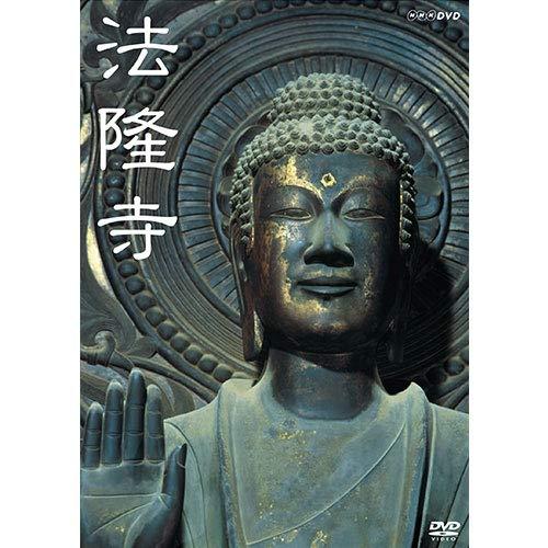 法隆寺 DVD-BOX 全2枚【NHKスクエア 限定商品】