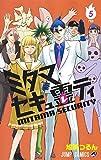 ミタマセキュ霊ティ 5 (ジャンプコミックス)