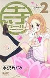 寺ガール 2 (りぼんマスコットコミックス)