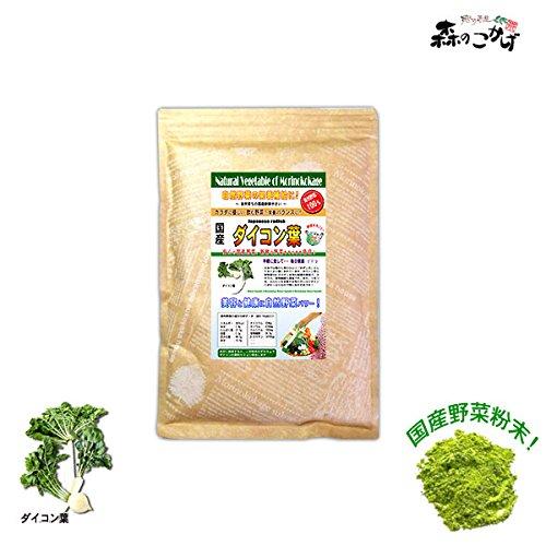 森のこかげ 国産 野菜 粉末 大根葉 500g 野菜パウダー S