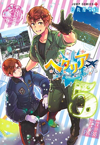 ヘタリア World☆Stars 5 (ジャンプコミックス)