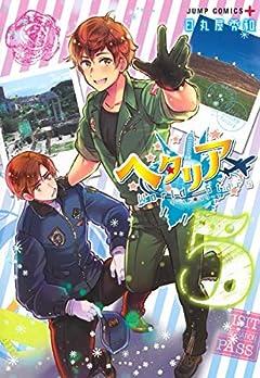 ヘタリア World☆Starsの最新刊