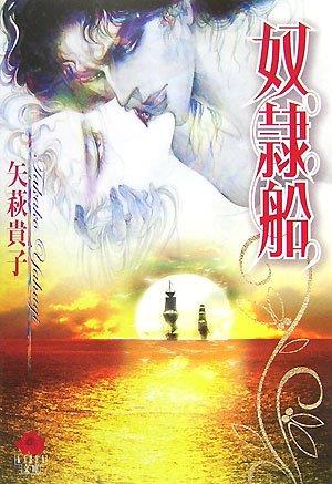 奴隷船 (KAREN文庫Mシリーズ)