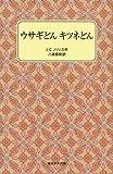 ウサギどん キツネどん (岩波少年文庫 (1003))