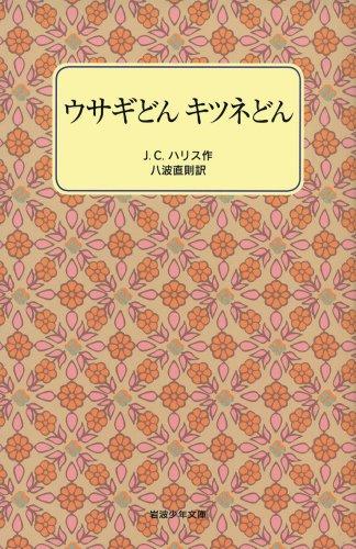 ウサギどん キツネどん (岩波少年文庫 (1003))の詳細を見る