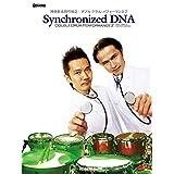 Synchronized DNA 神保 彰&則竹 裕之/ダブル・ドラム・パフォーマンス2