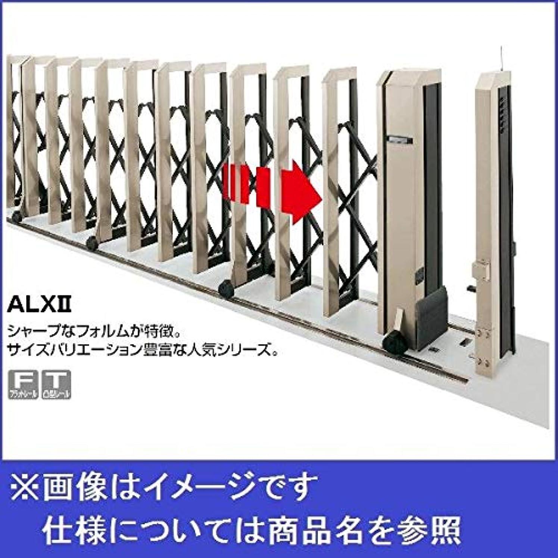 邪悪なボルト機密四国化成 ALX2 電動タイプ スチールフラットレール ALXF12E□-630SC 『カーゲート 伸縮門扉』 右施錠(R)
