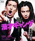 漫才ギャング スタンダード・エディション[Blu-ray/ブルーレイ]