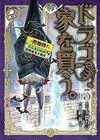 ドラゴン、家を買う。 コミック 1-5巻セット [コミック] 多貫カヲ; 絢薔子
