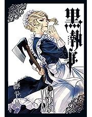 黒執事(31) (Gファンタジーコミックス)
