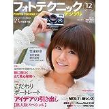フォトテクニックデジタル 2011年 12月号 [雑誌]
