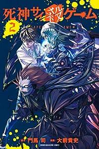 死神サイ殺ゲーム(2) (マガジンポケットコミックス)