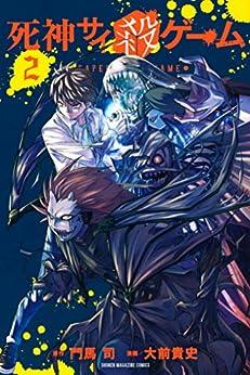 [門馬司, 大前貴史, エイリゾ]の死神サイ殺ゲーム(2) (マガジンポケットコミックス)
