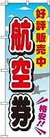 のぼり 航空券 GNB-2111 [並行輸入品]