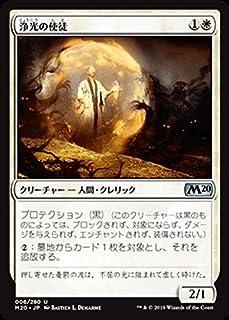 MTG マジック:ザ・ギャザリング 浄光の使徒 アンコモン 基本セット2020 M20-006 | 日本語版 クリーチャー 白