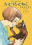 ひとりひとねこ 2 (2巻) (ねこぱんちコミックス)