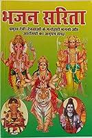 Bhajan Sarita 144