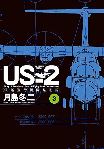 US-2 救難飛行艇開発物語 (3) (ビッグコミックススペシャル)