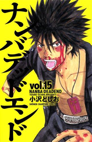 ナンバデッドエンド(15) (少年チャンピオン・コミックス)