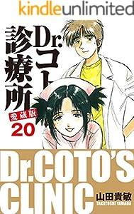 Dr.コトー診療所 愛蔵版 20巻 表紙画像