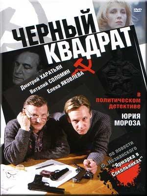 Black square / Cherny kvadrat [DVD NTSC][Language: Russian][Subtitles: Russian, English, French, German, Spanish, Italian]