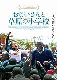 おじいさんと草原の小学校[DVD]