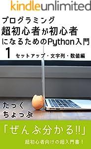プログラミング超初心者が初心者になるためのPython入門 1巻 表紙画像