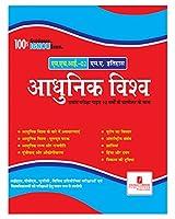 Adhunik Visva (Mhi-2 (Hindi)
