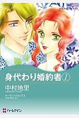 身代わり婚約者 1 (ハーレクインコミックス) Kindle版