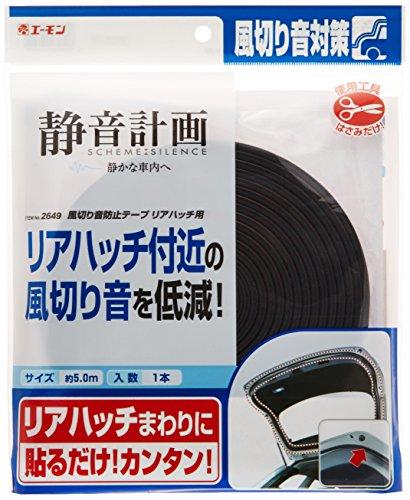 『エーモン 静音計画 風切り音防止テープ リアハッチ用 約5m 2649』の4枚目の画像