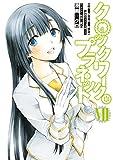 クロックワーク・プラネット(7) (シリウスコミックス)